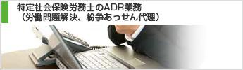 特定社会保険労務士のADR業務(労働問題解決、紛争あっせん代理)